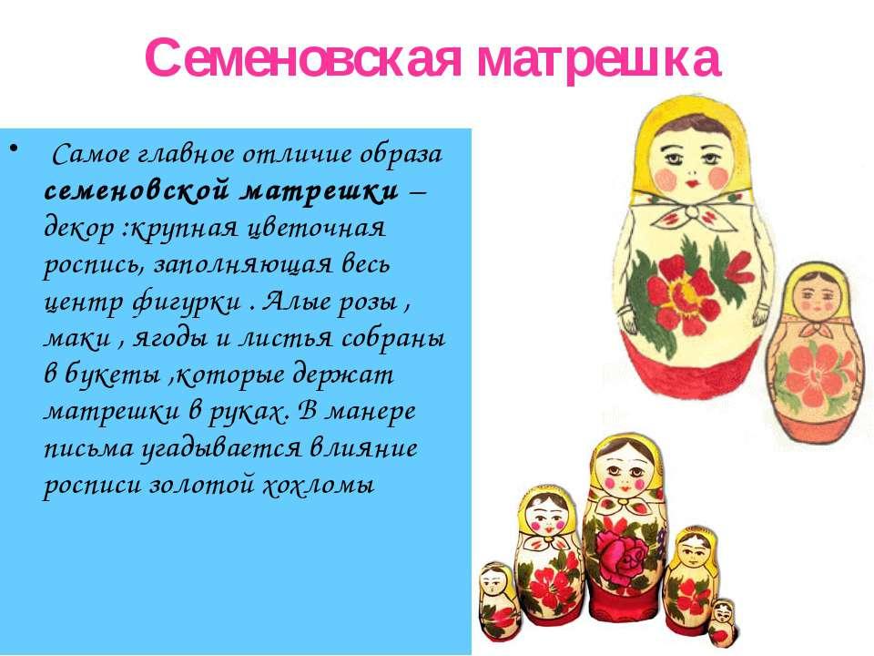 Семеновская Матрешка Презентация