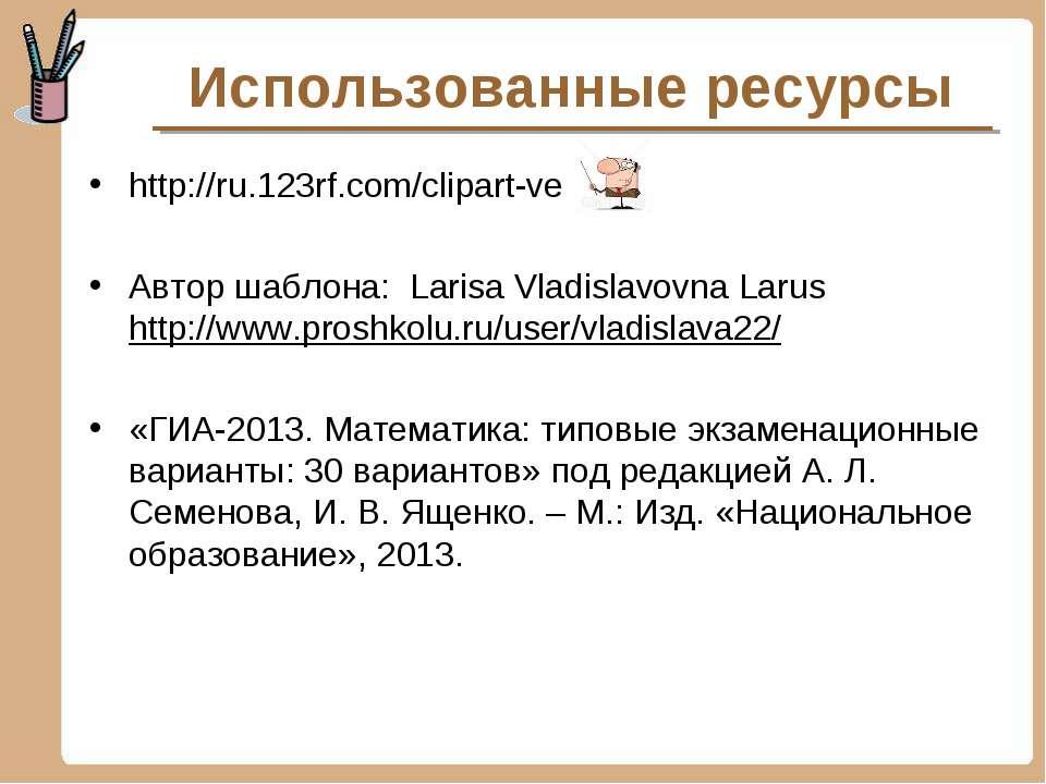 Использованные ресурсы http://ru.123rf.com/clipart-ve Автор шаблона: Larisa V...