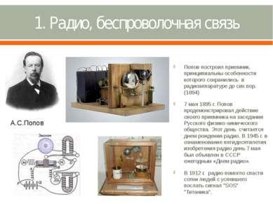1. Радио, беспроволочная связь Попов построил приемник, принципиальны особенн...