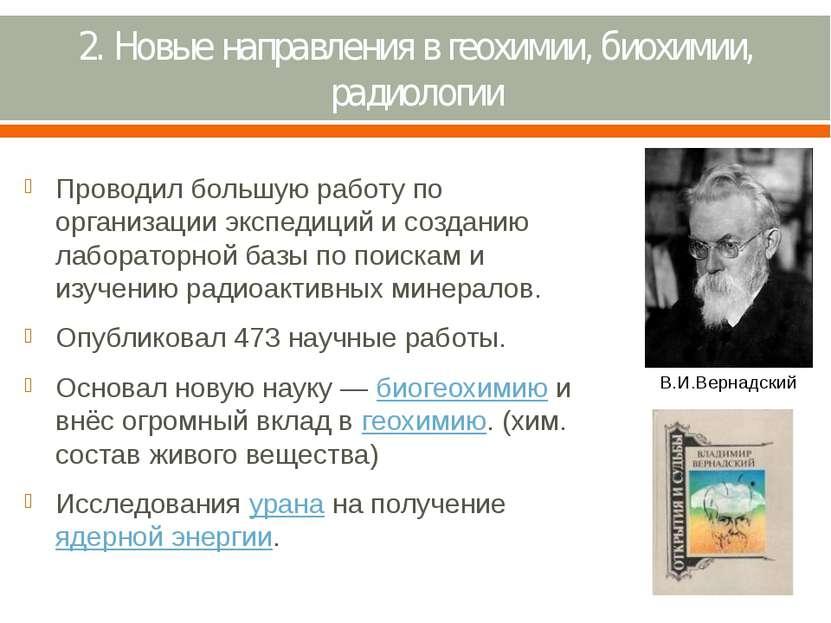 2. Новые направления в геохимии, биохимии, радиологии Проводил большую работу...