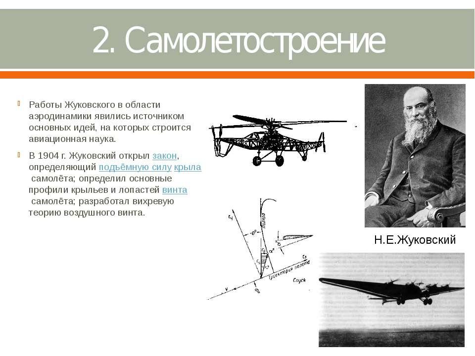 2. Самолетостроение Работы Жуковского в области аэродинамики явились источник...