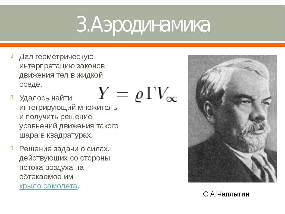 3.Аэродинамика Дал геометрическую интерпретацию законов движения тел в жидкой...