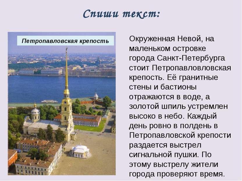 Окруженная Невой, на маленьком островке города Санкт-Петербурга стоит Петропа...