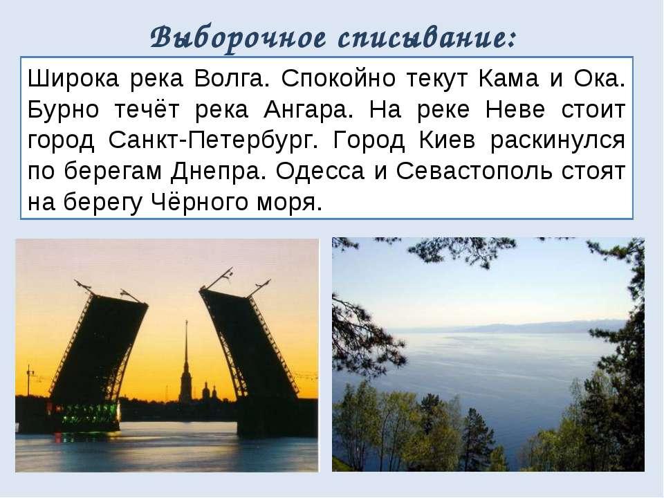 Выборочное списывание: Широка река Волга. Спокойно текут Кама и Ока. Бурно те...