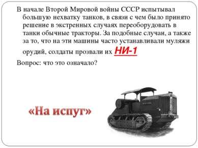 В начале Второй Мировой войны СССР испытывал большую нехватку танков, в связи...