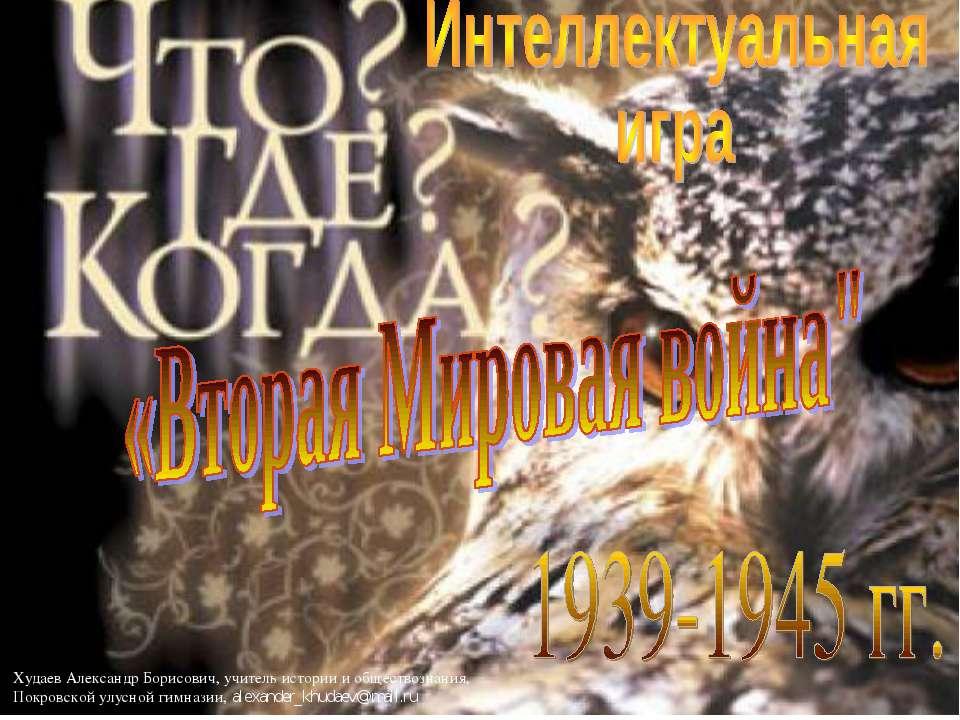 Худаев Александр Борисович, учитель истории и обществознания, Покровской улус...