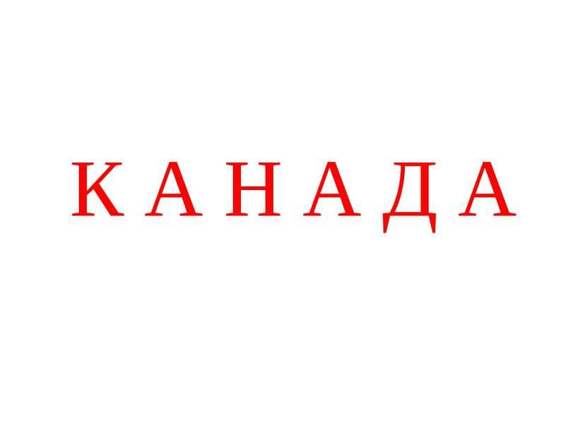 К А Н А Д А