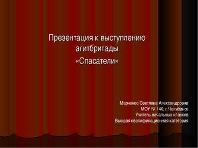 Презентация к выступлению агитбригады «Спасатели» Марченко Светлана Александр...