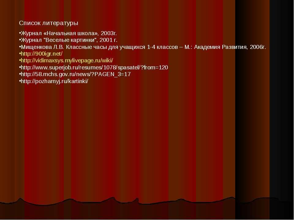 """Список литературы Журнал «Начальная школа», 2003г. Журнал """"Веселые картинки"""",..."""