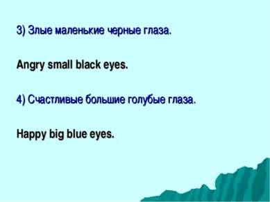 3) Злые маленькие черные глаза. Angry small black eyes. 4) Счастливые большие...