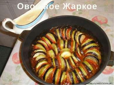 Овощное Жаркое