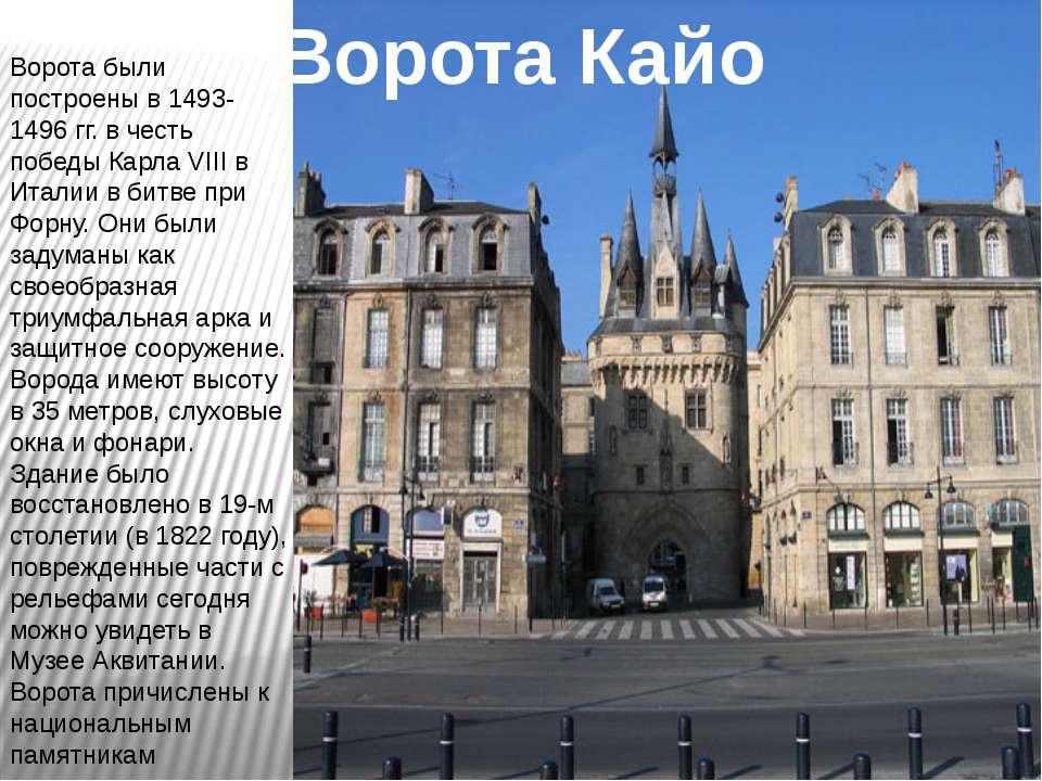 Ворота были построены в 1493-1496 гг. в честь победы Карла VIII в Италии в би...