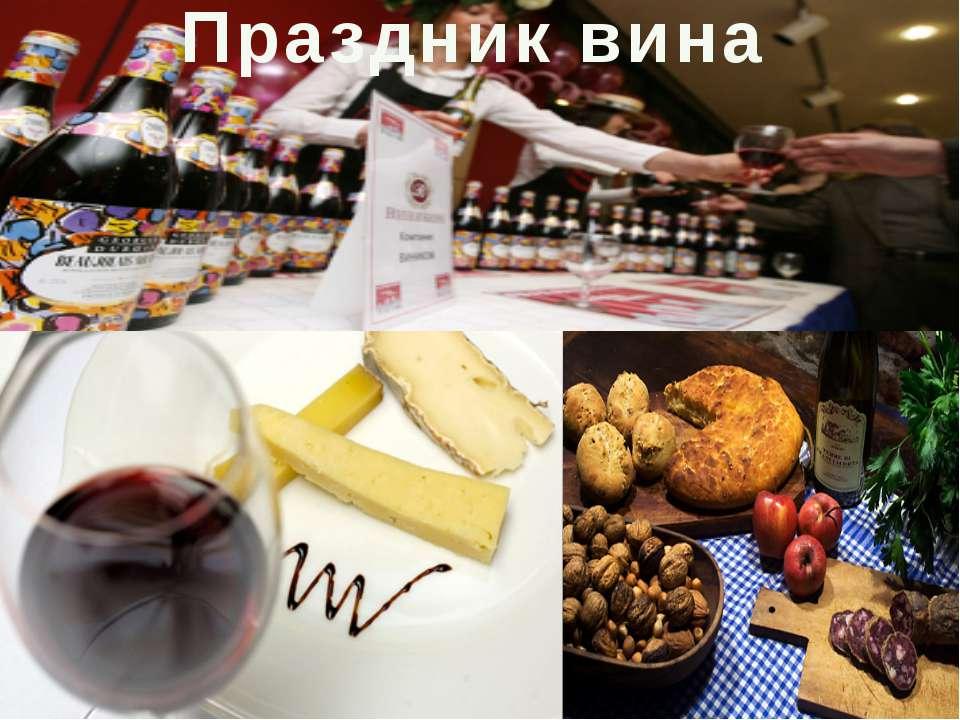 Праздник вина