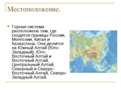 Местоположение. Горная система расположена там, где сходятся границы России, ...