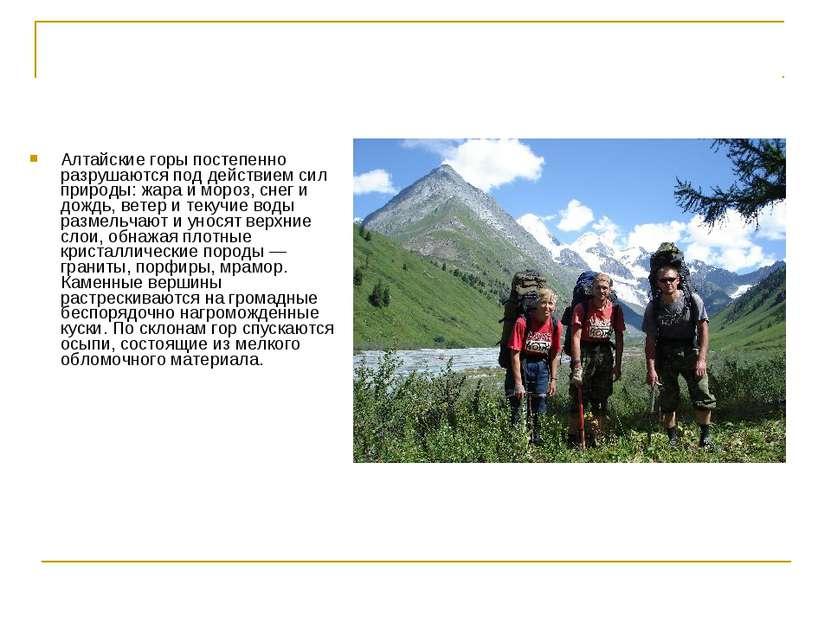 Алтайские горы постепенно разрушаются под действием сил природы: жара и мороз...