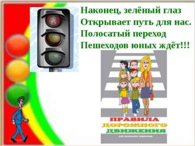 Наконец, зелёный глаз Открывает путь для нас. Полосатый переход Пешеходов юны...