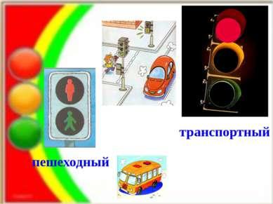транспортный пешеходный