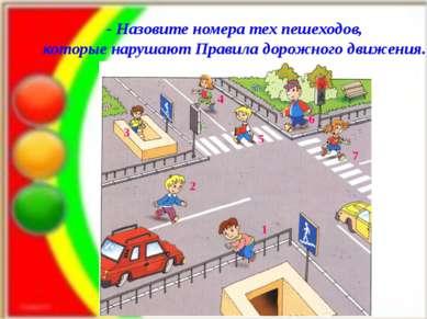 - Назовите номера тех пешеходов, которые нарушают Правила дорожного движения....