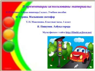 Мультфильм с сайта http://filmiki.arjlover.net/ Р. П. Бабина. Азбука пешехода...