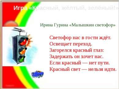 Игра «Красный, жёлтый, зелёный!» Ирина Гурина «Малышкин светофор» Светофор на...