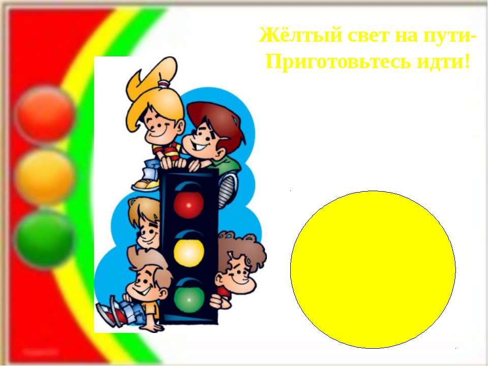 Жёлтый свет на пути- Приготовьтесь идти!