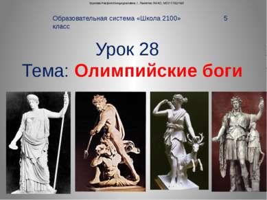 Урок 28 Тема: Олимпийские боги Образовательная система «Школа 2100» 5 класс У...