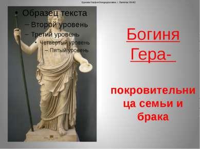 Богиня Гера- покровительница семьи и брака Урунова Насфия Миндиураловна. г. Л...