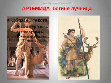 АРТЕМИДА- богиня лучница Урунова Насфия Миндиураловна. г. Лангепас ХМАО
