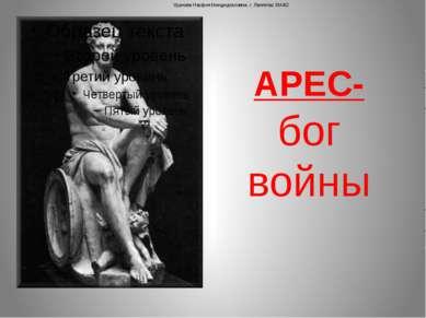 АРЕС- бог войны Урунова Насфия Миндиураловна. г. Лангепас ХМАО