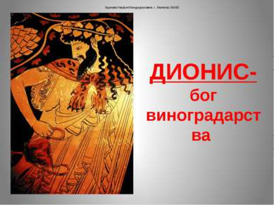 ДИОНИС- бог виноградарства Урунова Насфия Миндиураловна. г. Лангепас ХМАО