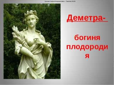 Деметра- богиня плодородия Урунова Насфия Миндиураловна. г. Лангепас ХМАО