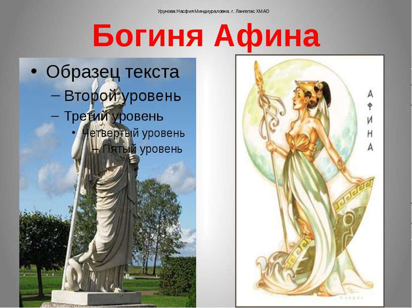 Богиня Афина Урунова Насфия Миндиураловна. г. Лангепас ХМАО