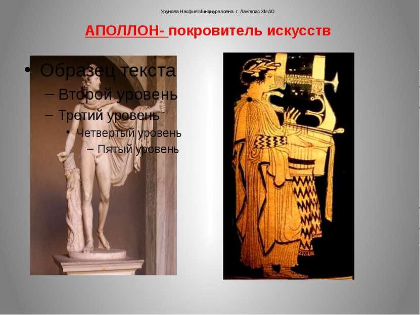 АПОЛЛОН- покровитель искусств Урунова Насфия Миндиураловна. г. Лангепас ХМАО