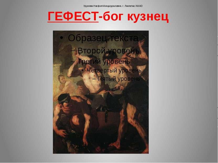 ГЕФЕСТ-бог кузнец Урунова Насфия Миндиураловна. г. Лангепас ХМАО