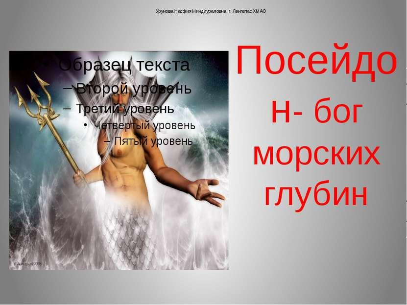 Посейдон- бог морских глубин Урунова Насфия Миндиураловна. г. Лангепас ХМАО