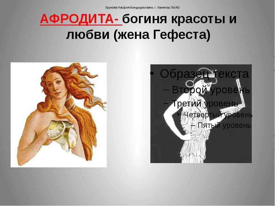 АФРОДИТА- богиня красоты и любви (жена Гефеста) Урунова Насфия Миндиураловна....