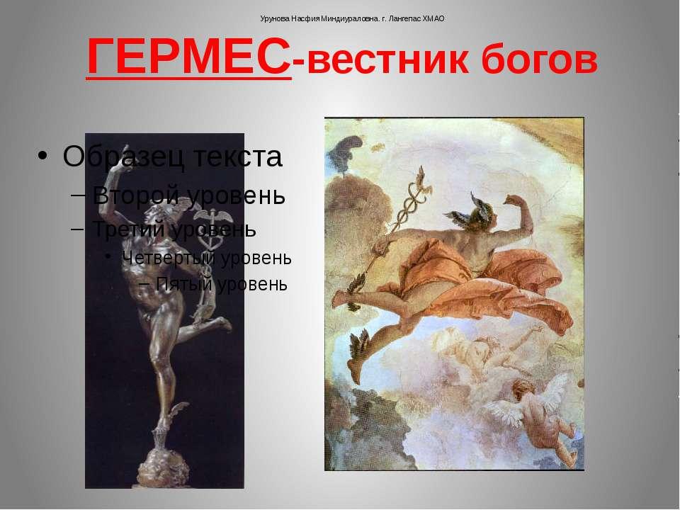 ГЕРМЕС-вестник богов Урунова Насфия Миндиураловна. г. Лангепас ХМАО