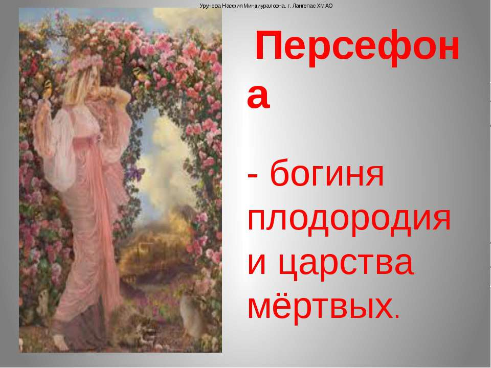 Персефона - богиня плодородия и царства мёртвых. Урунова Насфия Миндиураловн...