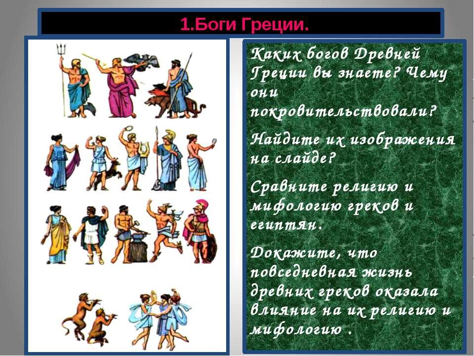 1.Боги Греции. Каких богов Древней Греции вы знаете? Чему они покровительство...