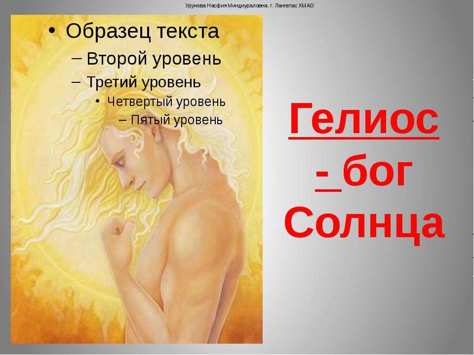 Гелиос- бог Солнца Урунова Насфия Миндиураловна. г. Лангепас ХМАО