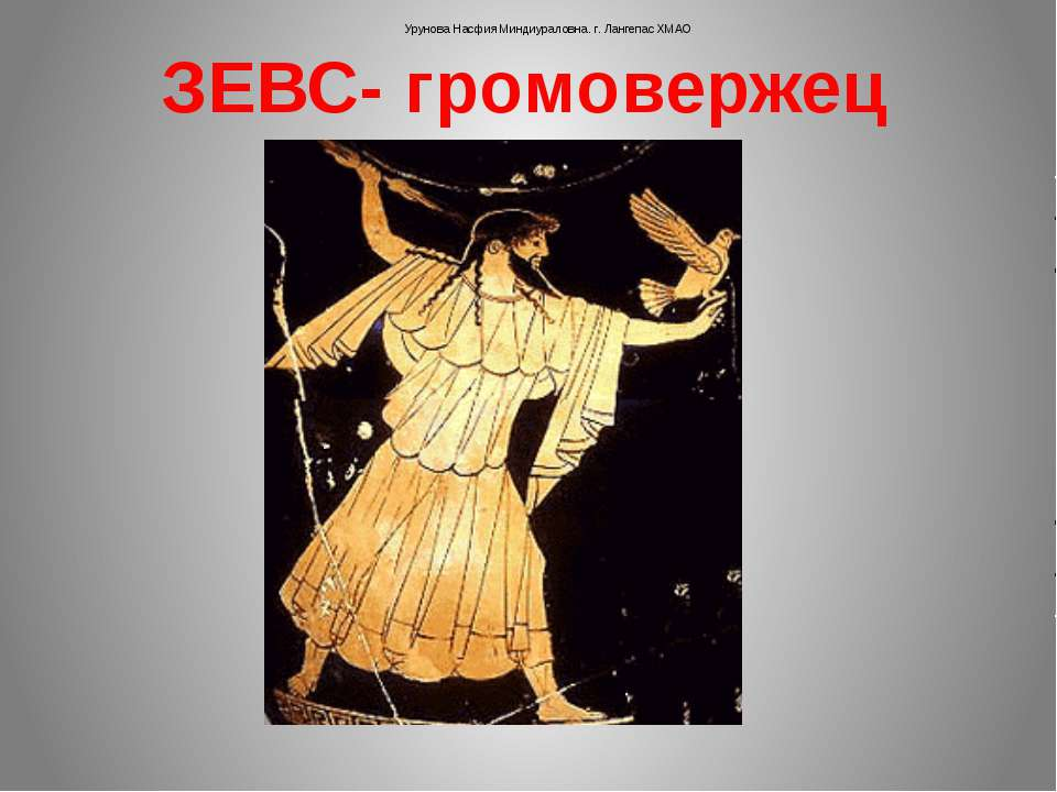 ЗЕВС- громовержец Урунова Насфия Миндиураловна. г. Лангепас ХМАО
