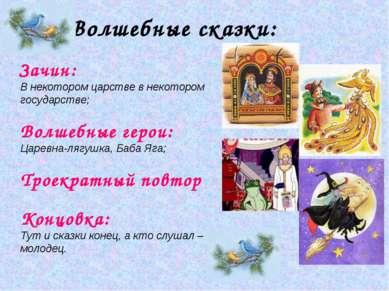 Волшебные сказки: Зачин: В некотором царстве в некотором государстве; Волшебн...