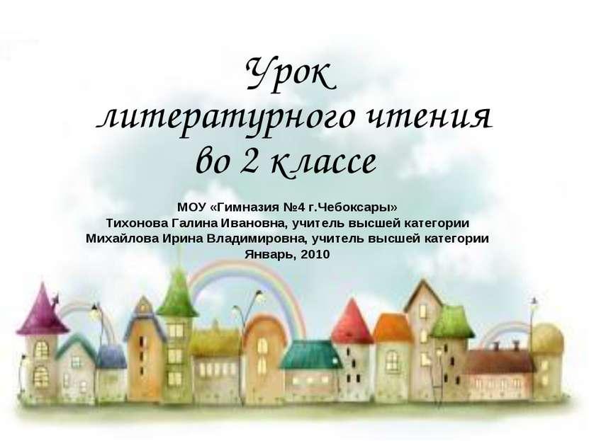 Урок литературного чтения во 2 классе МОУ «Гимназия №4 г.Чебоксары» Тихонова ...