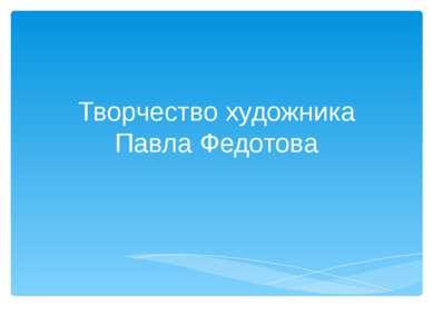 Творчество художника Павла Федотова