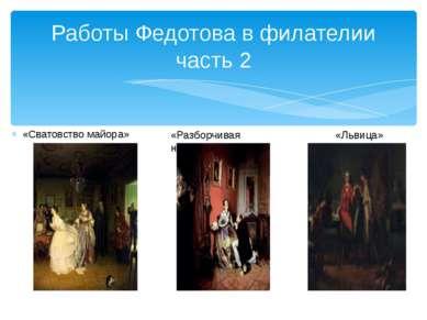 «Сватовство майора» Работы Федотова в филателии часть 2 «Разборчивая невеста»...