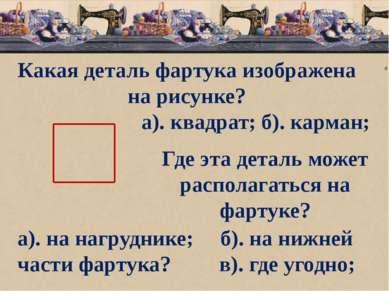 б Какая деталь фартука изображена на рисунке? а). квадрат; б). карман; Где эт...