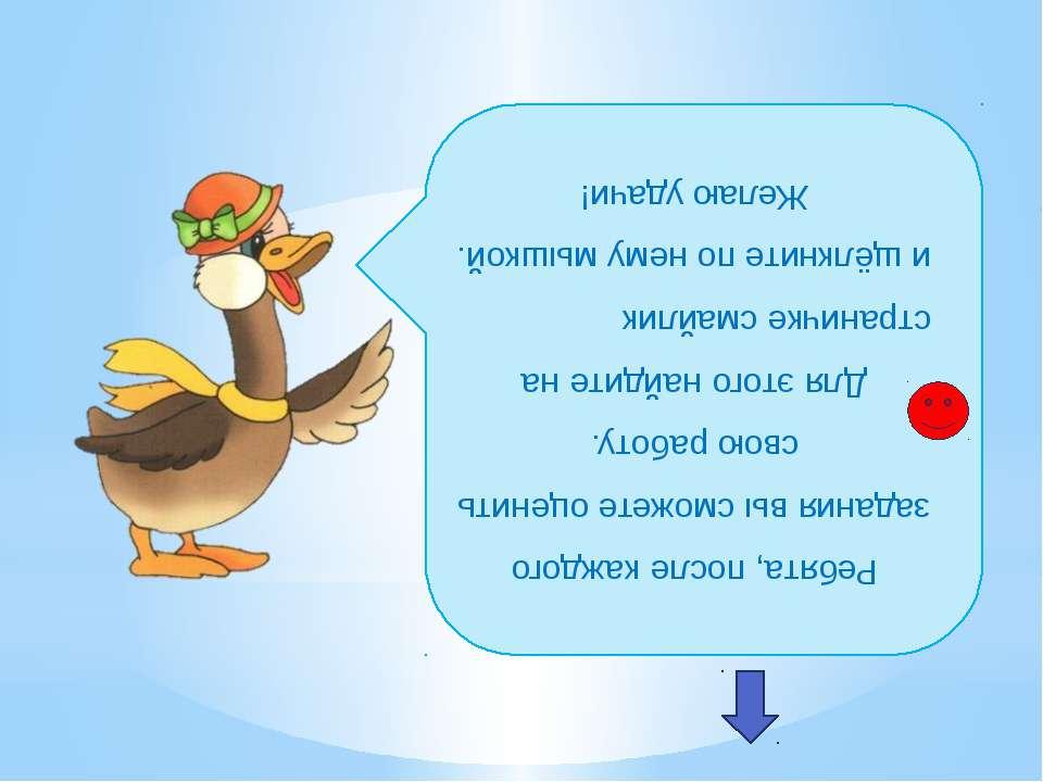 Устный счёт Задание №7 У бабушки 19 цыплят и 7 утят. На сколько утят меньше, ...