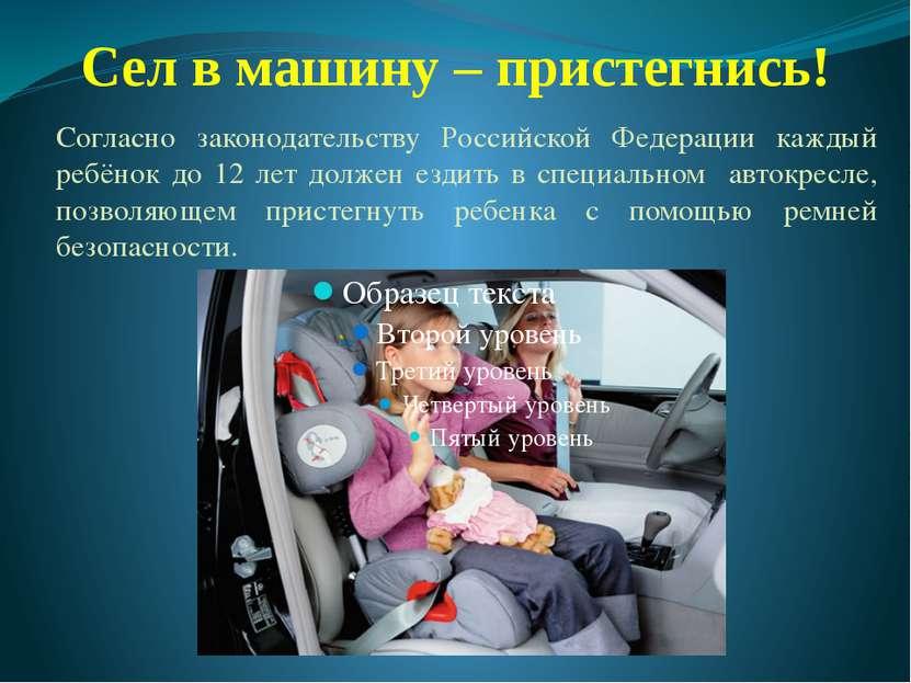 Сел в машину – пристегнись! Согласно законодательству Российской Федерации ка...