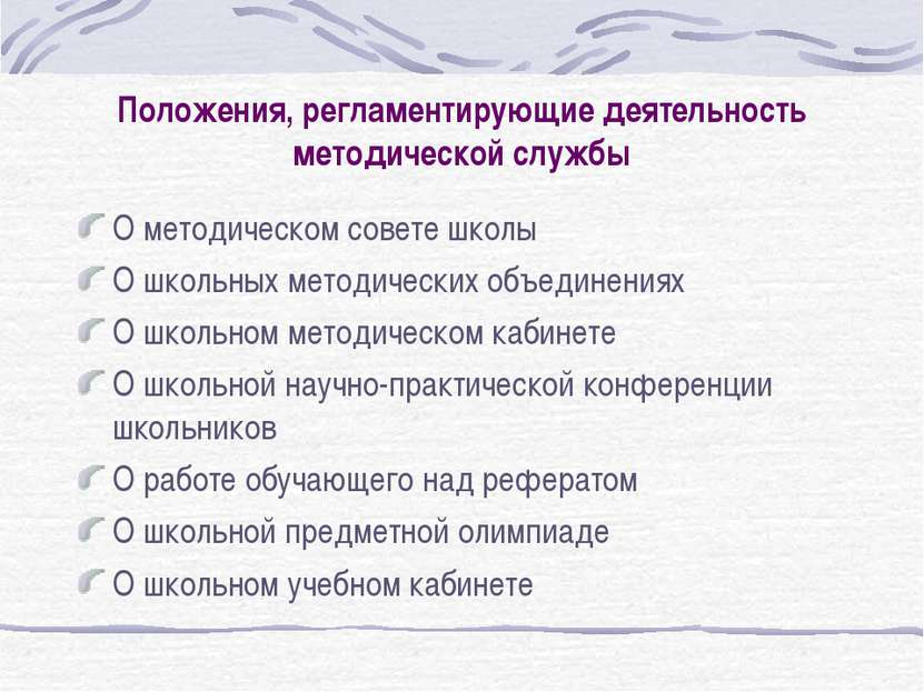 Положения, регламентирующие деятельность методической службы О методическом с...