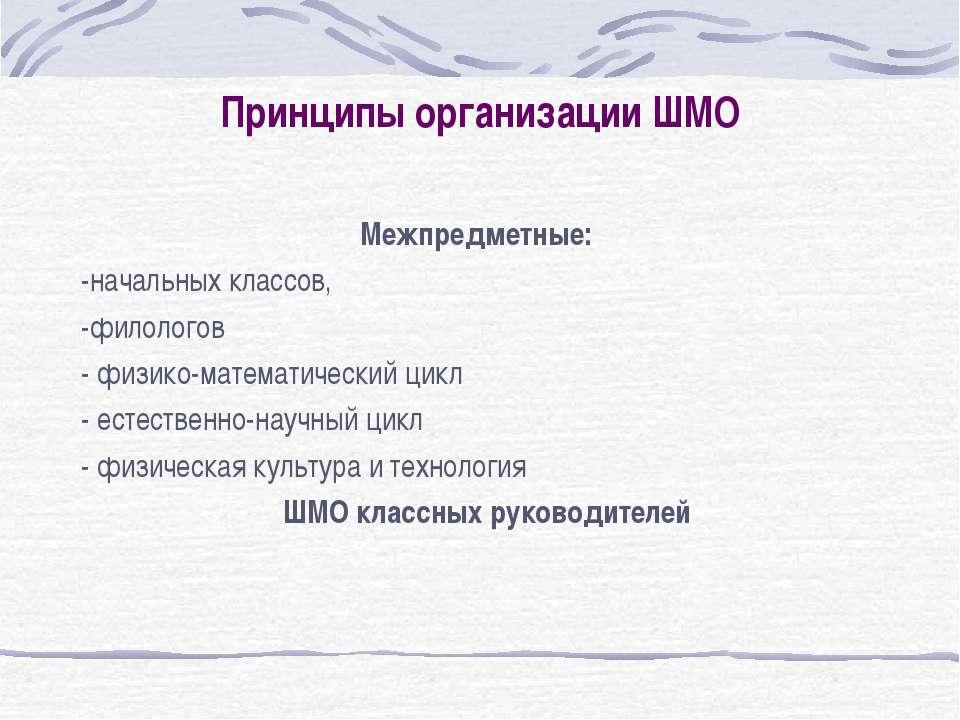 Принципы организации ШМО Межпредметные: -начальных классов, -филологов - физи...